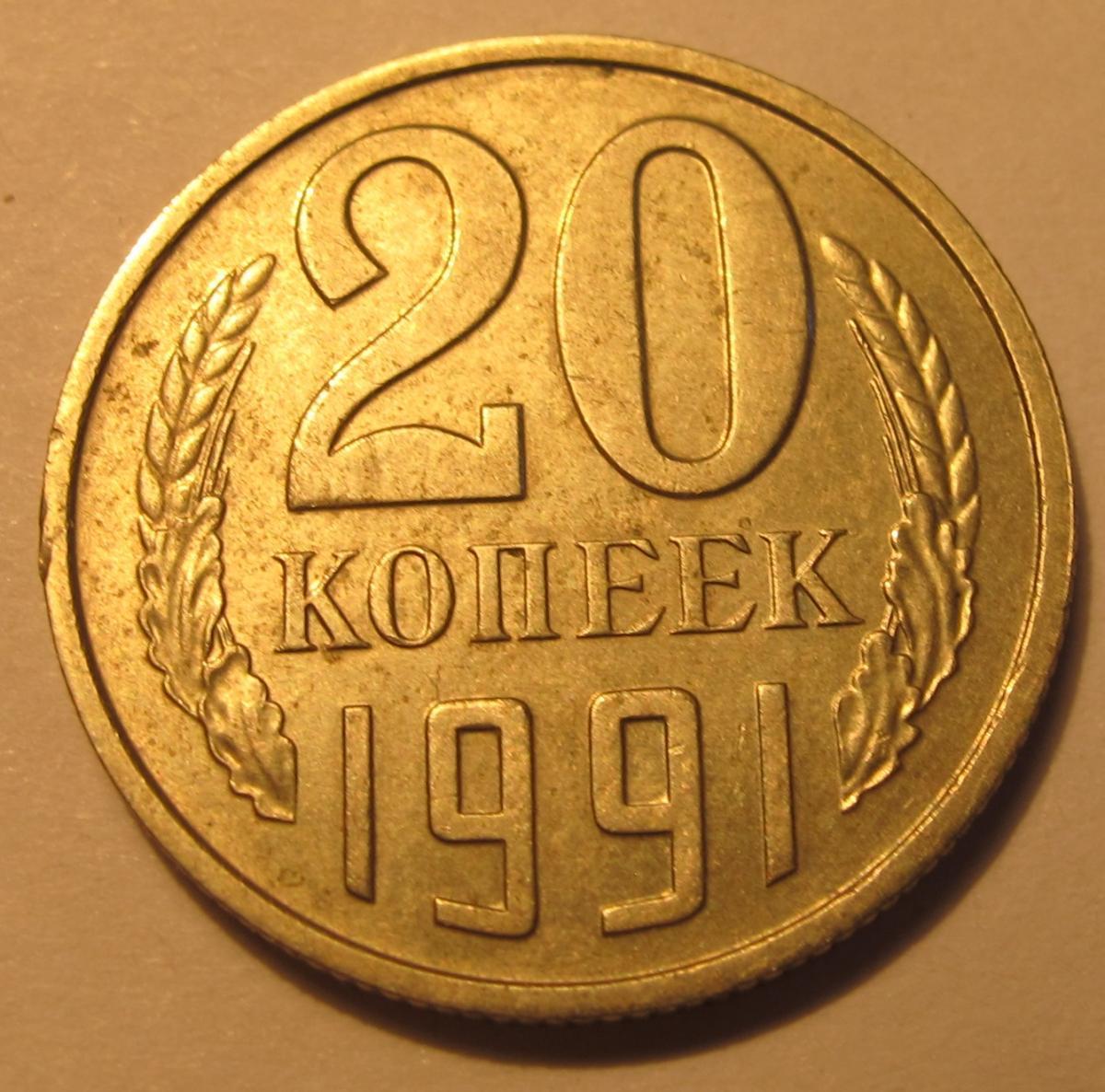 Совминт сколько стоит старая монета 10 рублей