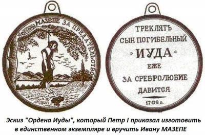 03.20_(20_marta_1639_goda_rodilsya__ivan_mazepa).thumb.jpg.063a2d262f379e3db0e14f00a2bdd8d6.jpg