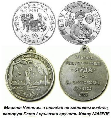 03.20_(20_marta_1639_goda_rodilsya_ivan_mazepa).thumb.jpg.24d546fe8879757d9bba390304bdd5c9.jpg