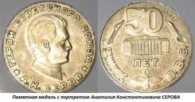 03.20_(20_marta_1910_goda_rodilsya_anatolii_konstantinovich_serov).thumb.jpg.57c194550c9fe2350164f7c14708b36a.jpg