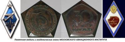 03.20_(20_marta_1930_goda_obrazovan_moskovskii_aviatsionnyi_institut).thumb.jpg.f4362f413fe4b609463f325acd1251ab.jpg