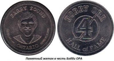 03.20_(20_marta_1948_goda_rodilsya_bobbi_or).thumb.jpg.479bdc03d5b5559784c8c71a67031b0e.jpg