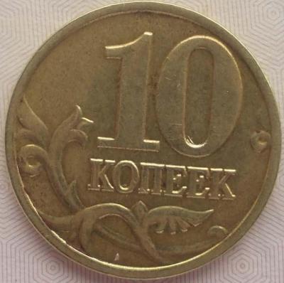 10 копеек 2002 М шт. Г.JPG