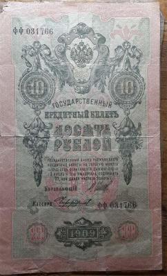 10 рублей кредитный банк. 1909 г.JPG