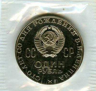 1 рубль - 100 лет со дня рождения Ленина.jpg