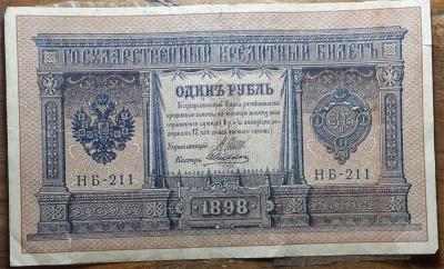 1 рубль кредитный банк. 1898 г.JPG