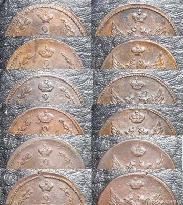 2 копейки 1810 года ем.JPG