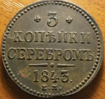 3 копейки 1843 ем.JPG
