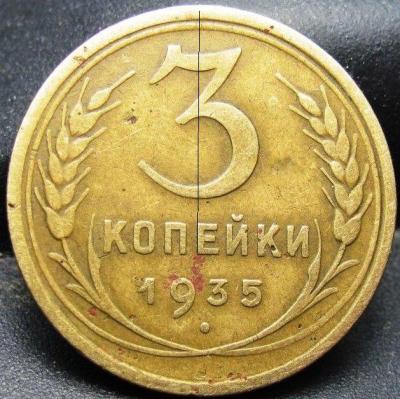 3 копейки 1935.jpg