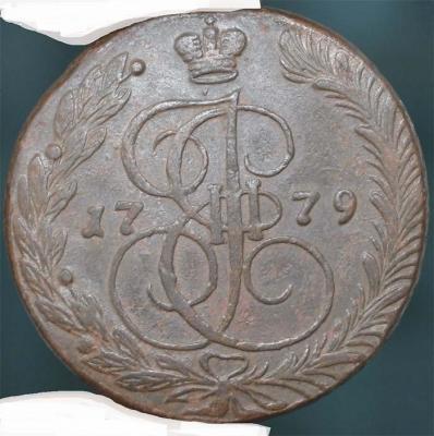 5-kopeek-1779-em..JPG