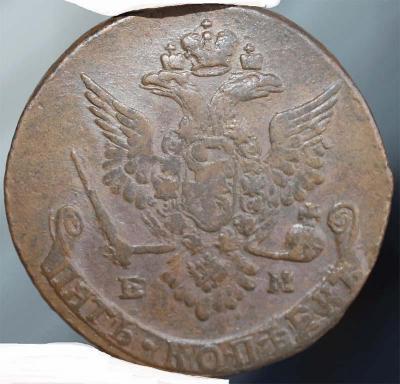 5-kopeek-1779-em.JPG