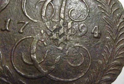 5 копеек 1794.JPG