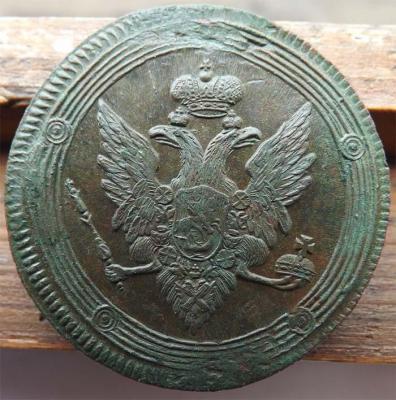 5 копеек 1808.JPG