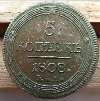 5 копеек 1808 ЕМ.JPG