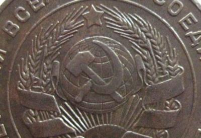 5 копеек 1924 год.JPG