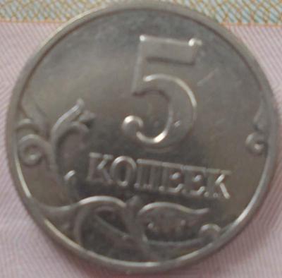 5 копеек 2003 год бб.JPG