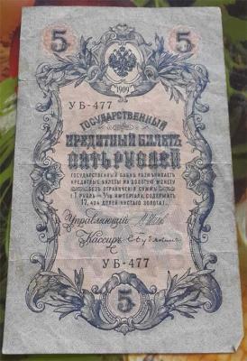 5 рублей кредитный банк. 1909 г..jpg.JPG