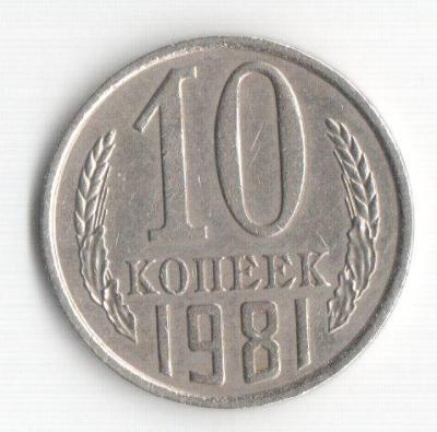 10 копеек 1981.JPG