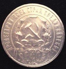 1 рубль 1922.jpg