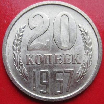20 копеек 1967 (аверс).jpg