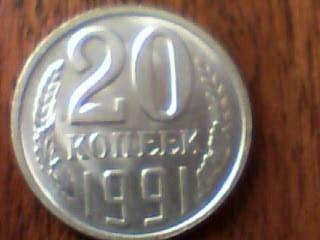 20 копеек 1991 год Л (аверс).jpg