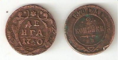 2 копейки 1870 года и денга 1750 года.jpg