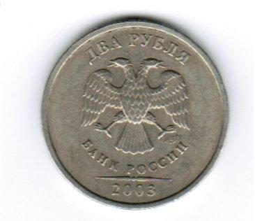 2 рубля 2003 (реверс).jpg