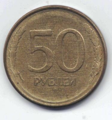 50 копеек 1993  аверс.jpg