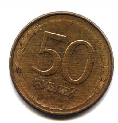 50 рублей 1993 года. Непрочекан..jpg