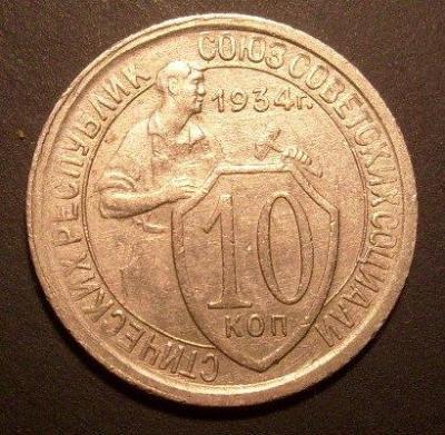 10 копеек 1934 года по кат. Федорина - № 61.jpg