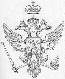 Павловский орёл.jpg