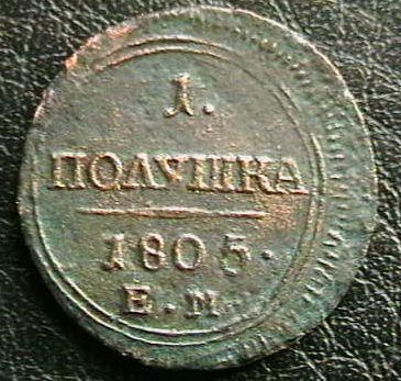 полушка 1805 е.м.jpg