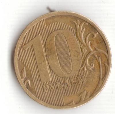 10 рублей 2010 (аверс).jpg