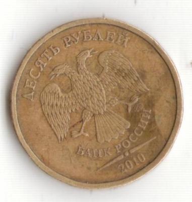 10 рублей 2010 (реверс).jpg