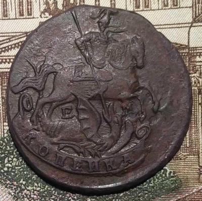 1 копейка 1790 г..jpg