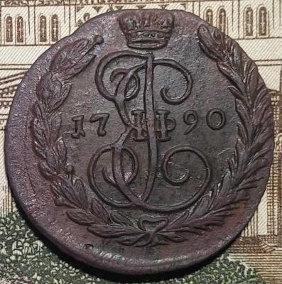 1 копейка 1790 г.jpg