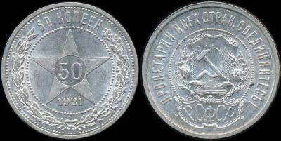 50 копеек 1921.jpg