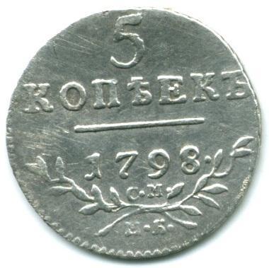 5 копеек 1798.jpg