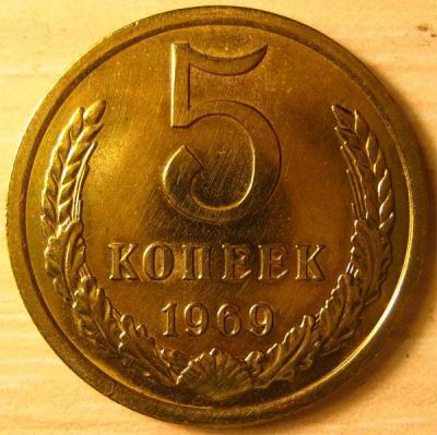 5 копеек 1969 год (реверс).jpg