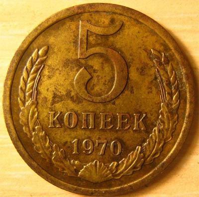 5 копеек 1970 год (реверс).jpg