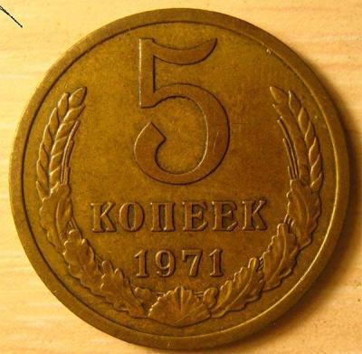 5 копеек 1971 год (реверс).jpg