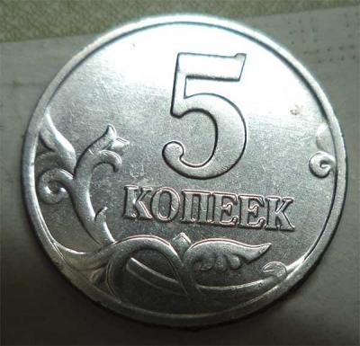 5 копеек 2003 (аверс).jpg