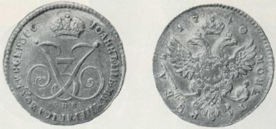 пробный рубль 1710 год.jpg