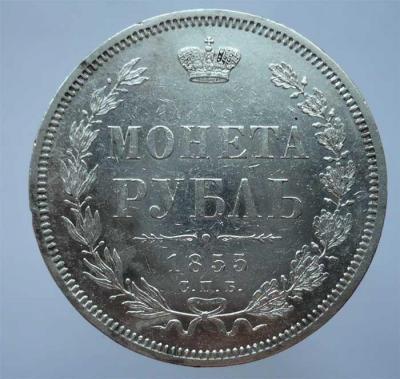 Рубль 1855 (аверс).jpg