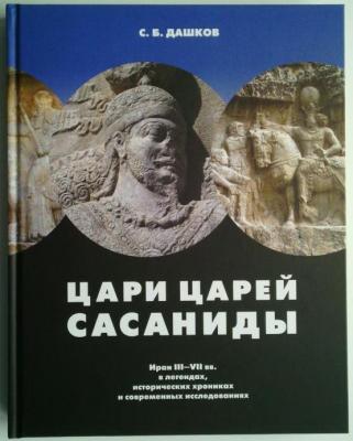 Дашков Цари царей Сасаниды.jpg