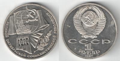 1 рубль ВОСР 2.3 Б ПРУФ.jpg