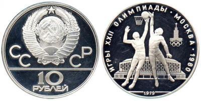 10 рублей 1979 БАСКЕТБОЛ без знака монетного двора.jpg