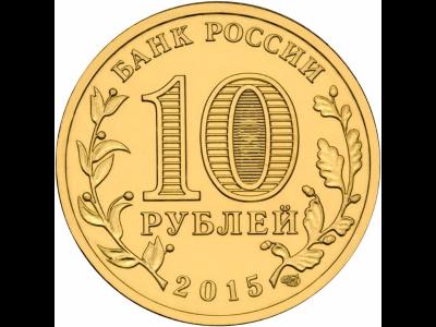 10рКалачЦБРФ.png