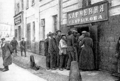 Хитровка. Харчевня Брыкова, 1900 год.jpg
