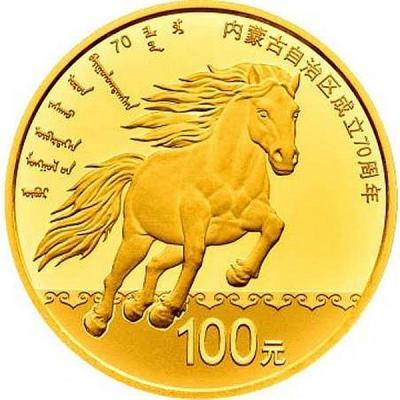 Китай 100 юаней 2017 «70 лет Внутренней Монголии» (реверс).jpg